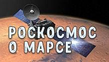 студия роскосмос о марсе
