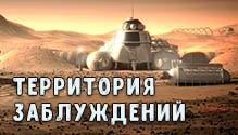 территория заблуждений про марс