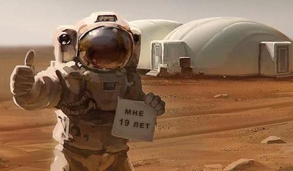 сколько мне лет на марсе