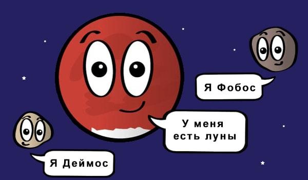 луны марса